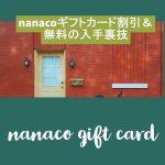 nanacoギフトカード割引&無料の入手裏技に使い道まで【2018年版】