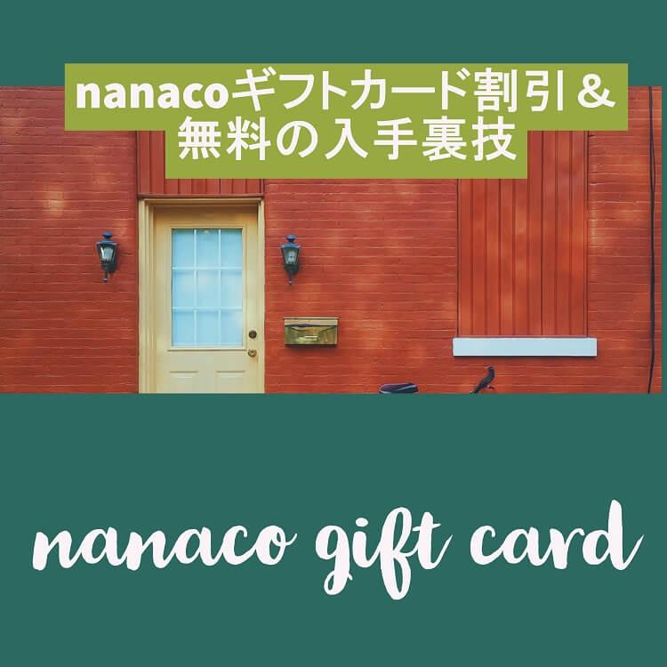 nanaco-gift-matome