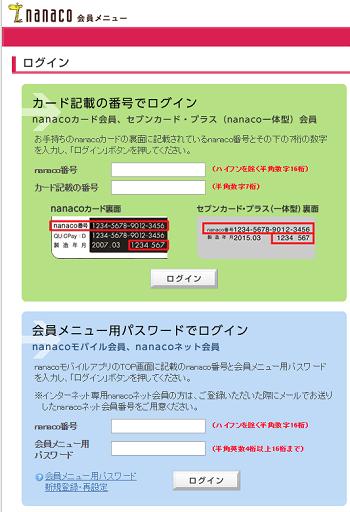 nanaco-gift-touroku