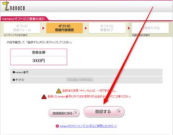 nanaco-gift-touroku5