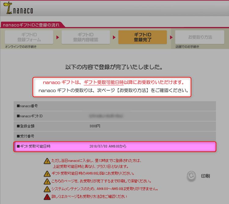 nanaco-gift-touroku6