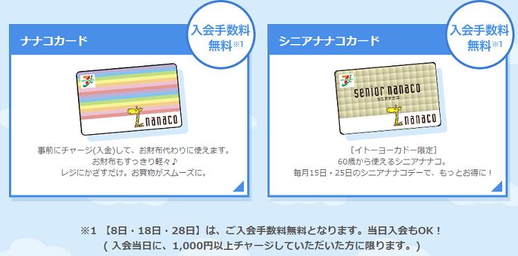nanaco-ito-yo-kado-tesuuryou