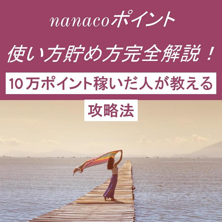nanaco-point-matome