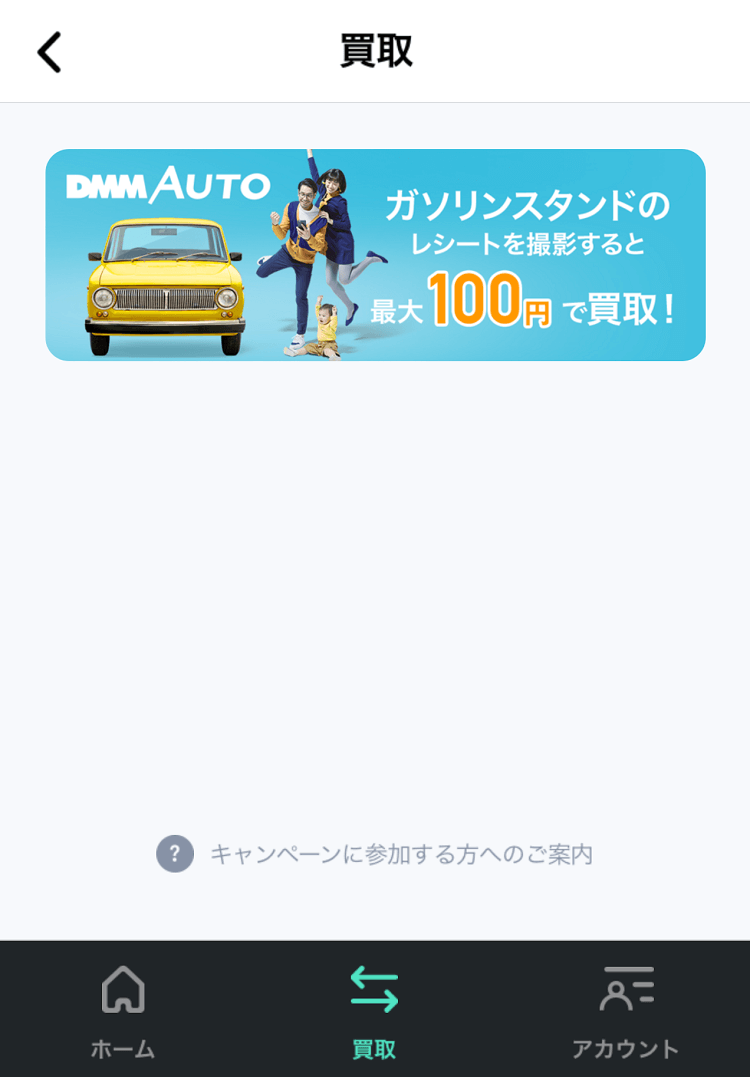 one-dmm-auto