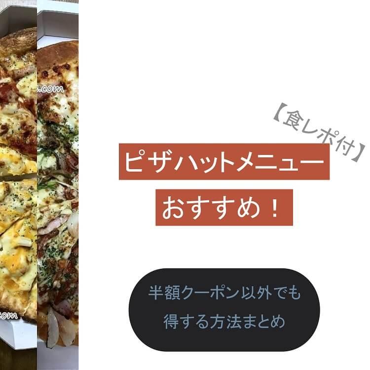 pizza-hut-matome