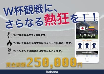 rabona-syoukin-yamawake