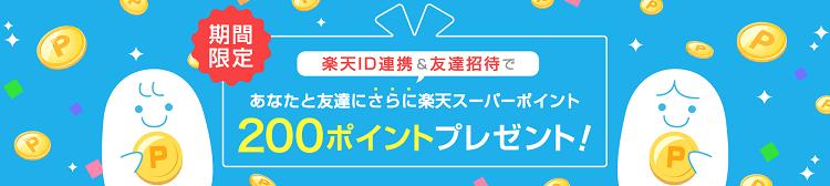 rakuma-cp-20190106