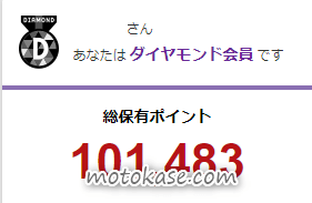 rakuten-point-motoksae