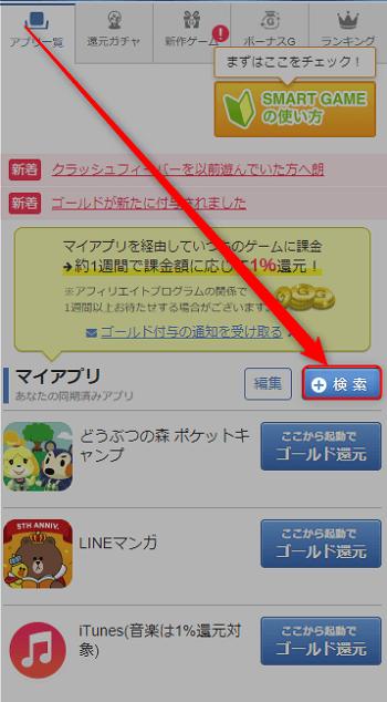 smartgame-kensaku00