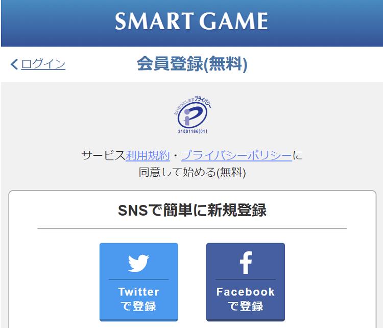 smartgame-login