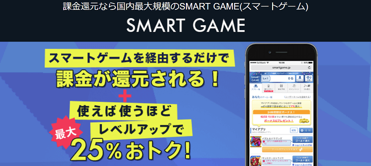 smartgame-top