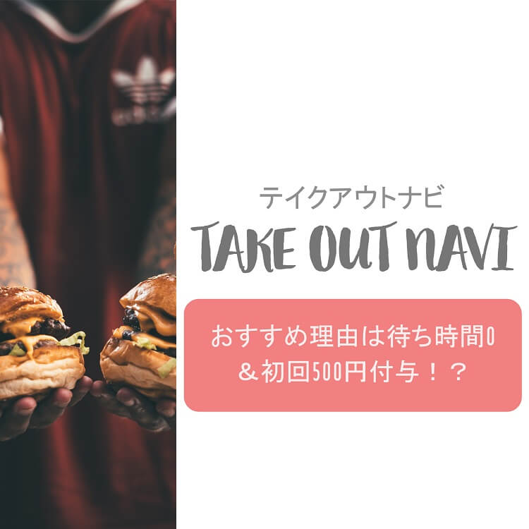 take-out-navi-matome