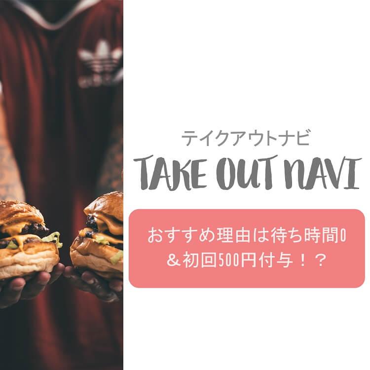 take-out-navi-matome