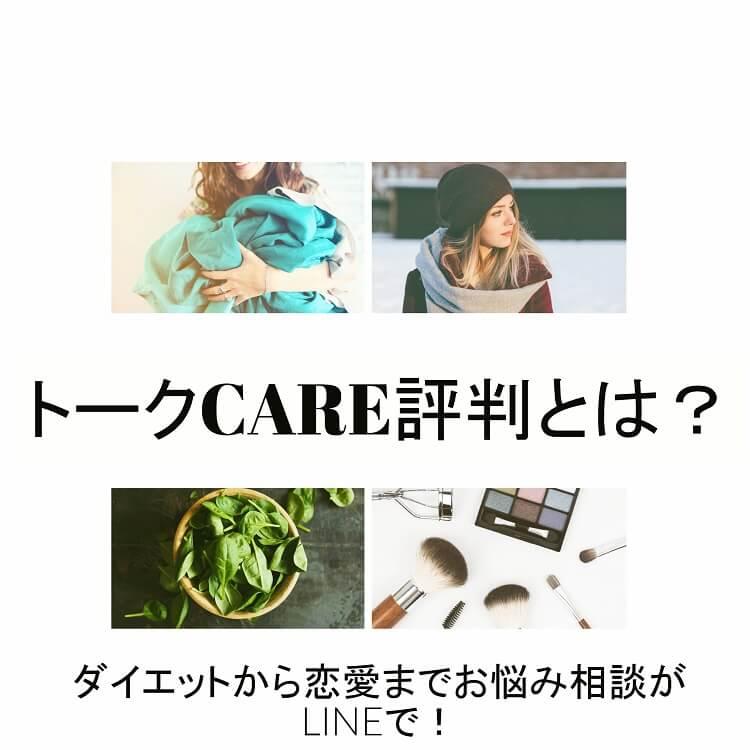 talk-care-matome
