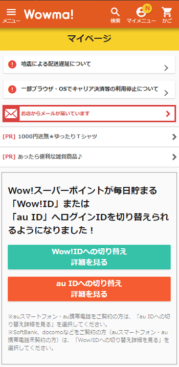 wowma-mypage2
