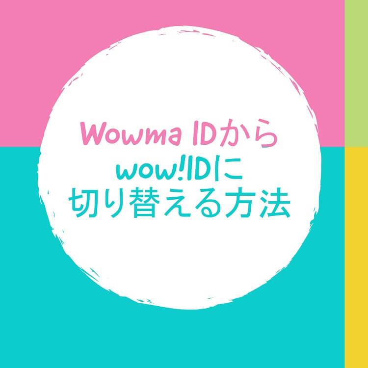 wowmaid-kirikae