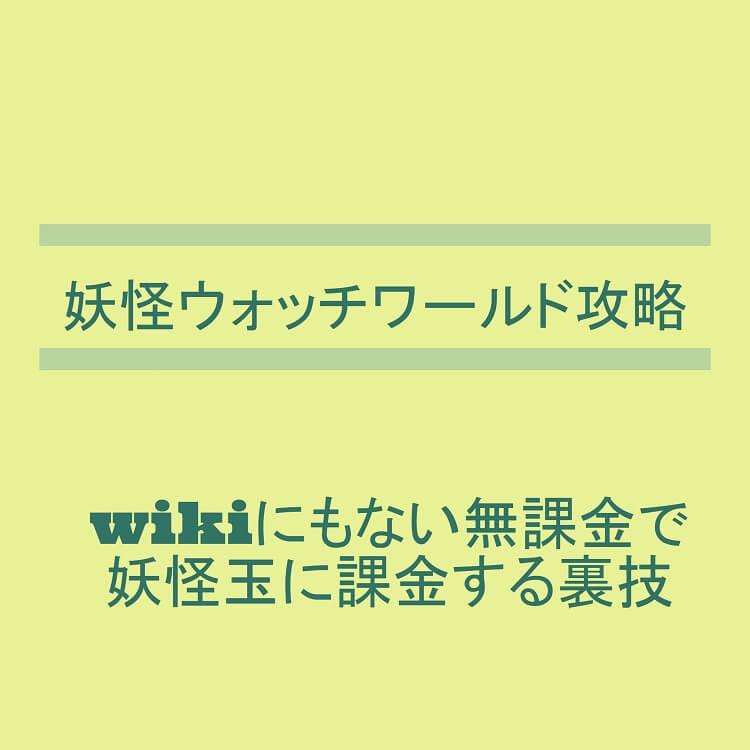 youkai-watch-world-matome