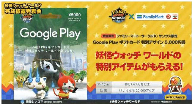 youkaiwhotti-google-play