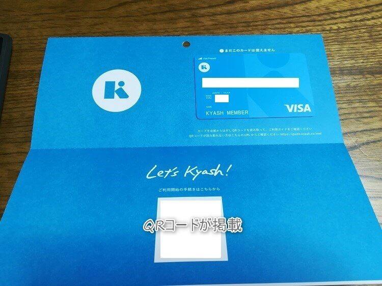 Kyash-card3-1