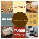 Amazon&楽天&Wowma&Yahoo!ショッピングの違いとは?比較で分かるおすすめ2018年版