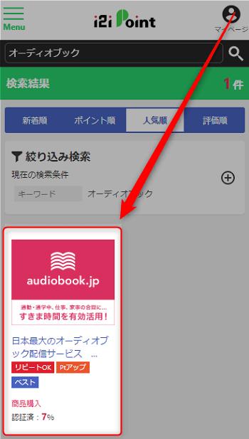 audiobook-i2i-1