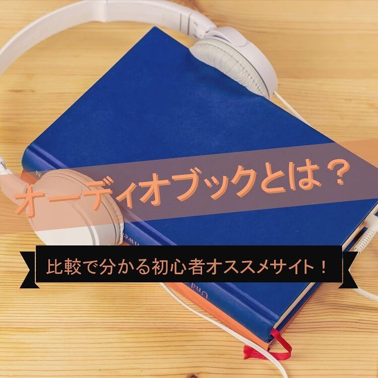 audiobook-matome