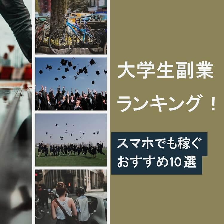 daigakusei-hukugyou-ranking