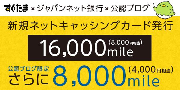JNB×sugutama-blog