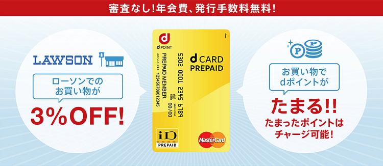 dpoint-card-banner