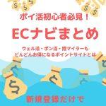 ECナビまとめ!ポイ活の初心者も新規登録で最大1,350円得する【10/31まで】【2018年版】