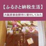 ふるさと納税生活!大阪府泉佐野市の返礼品を貰った結果!累計3万円【肉&肉&米】