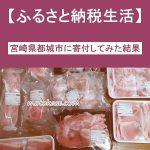 ふるさと納税生活!宮崎県都城市の「前田さん家のスウィートポーク 4kgセット」を返礼品で貰った結果!