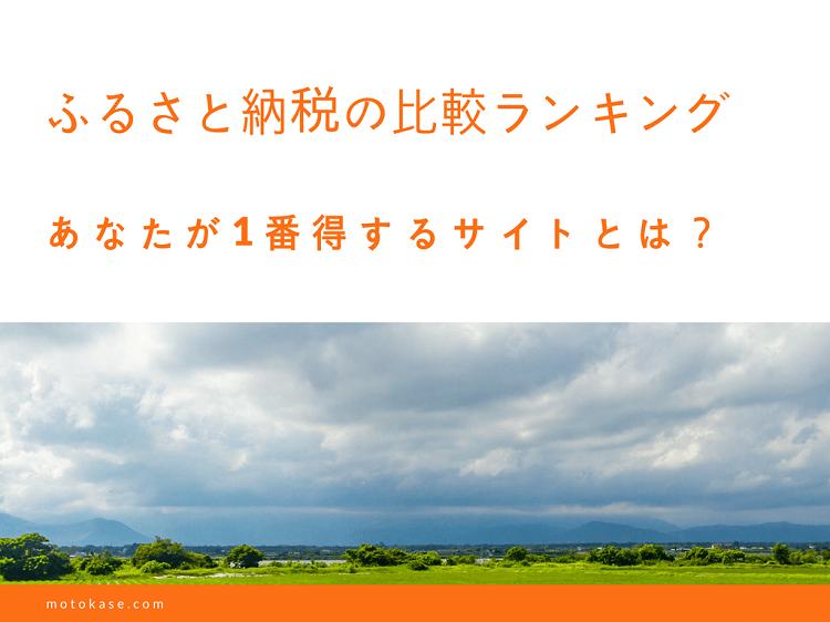 furusato-nouzei-hikaku-ranking