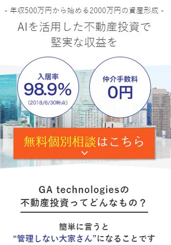 ga-technologies-hudousan