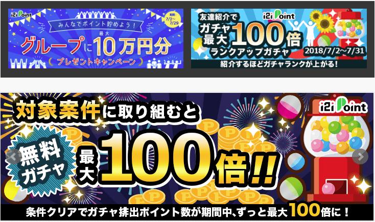 i2ipoint-100gacha