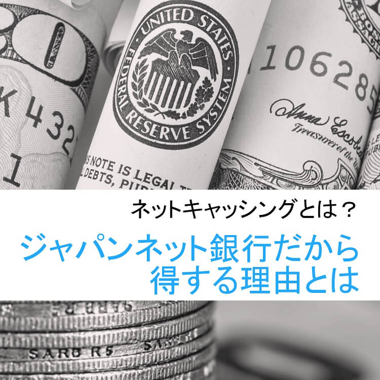 japan-net-bank-netcaching