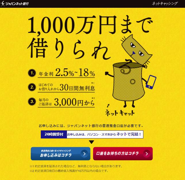 jpannet-ro-n-0180803