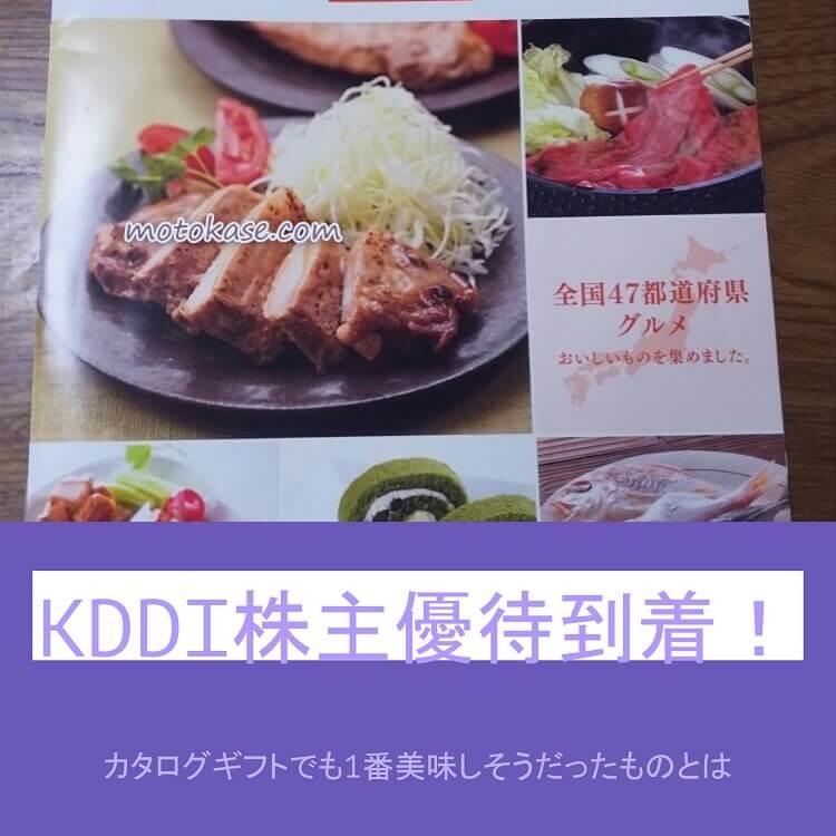 kddi-kabunusiyuutai-matome (1)