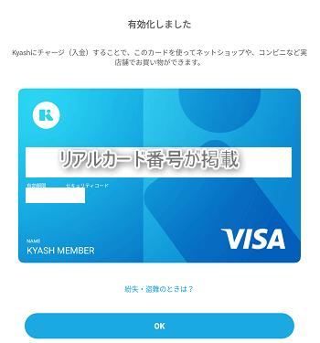 kyash-card8-1