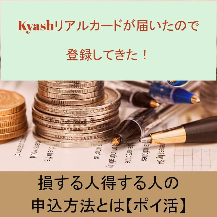kyash-real-card-matome