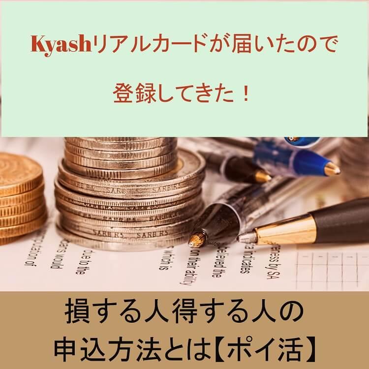 kyash-real-card-matome