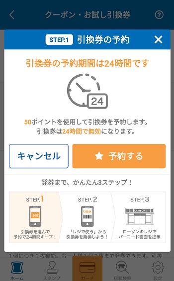 lowson-coupon-hakkou2