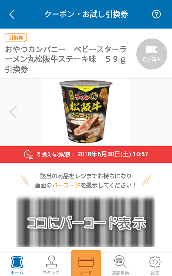 lowson-coupon-hakkou4