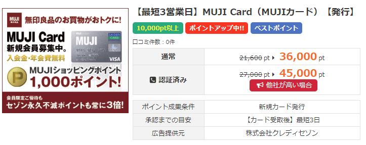 muji-card-i2ipoint