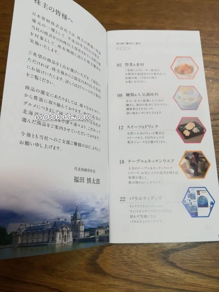 nihonzaikan-kabunusiyuutai3 (1)