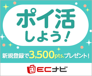 poikatsu3500pts_300x250