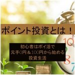 ポイント投資5選!初心者はポイ活で元手0円&100円から始める投資生活【2018年版】