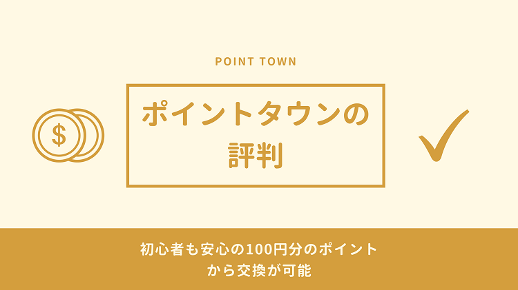 pointtown-hyouban