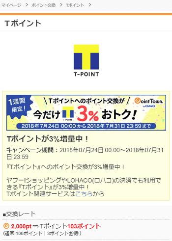 pointtown-koukan5-1