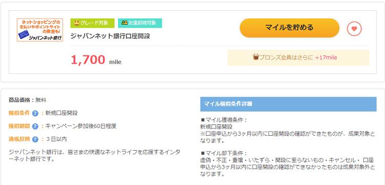 sugutama-japan-net-bank1